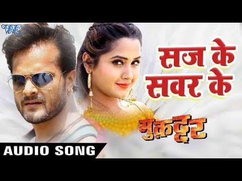 apan bhojpuri song